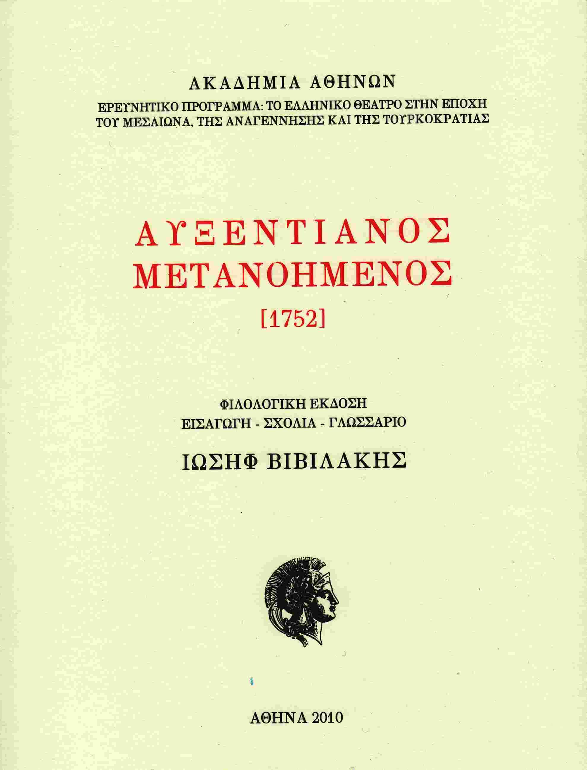 Αὐξεντιανὸς μετανοημένος (1752)
