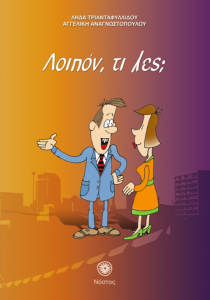 Image of the book cover: Loipon ti les?