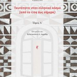 Identities in the Greek world (Granada 2010 Congress) Vol_1-5 (2011) ISBN (set) 978-960-99699-0-1