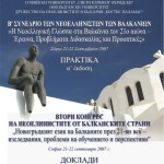 2riKongresKorica-grucka_kniga