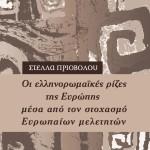 Οι ελληνορωμαϊκές ρίζες της Ευρώπης μέσα από τον στοχασμό Ευρωπαίων μελετητών