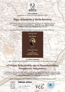 album-rigas-omonia-launch-31okt-invitation